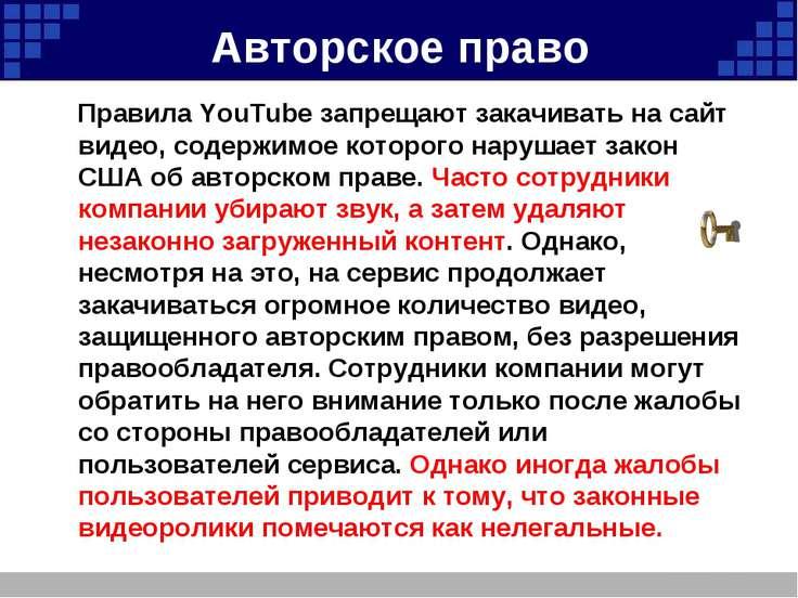 Авторское право Правила YouTube запрещают закачивать на сайт видео, содержимо...