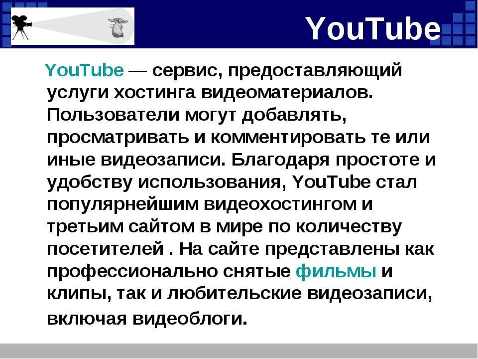 YouTube YouTube— сервис, предоставляющий услуги хостинга видеоматериалов. П...