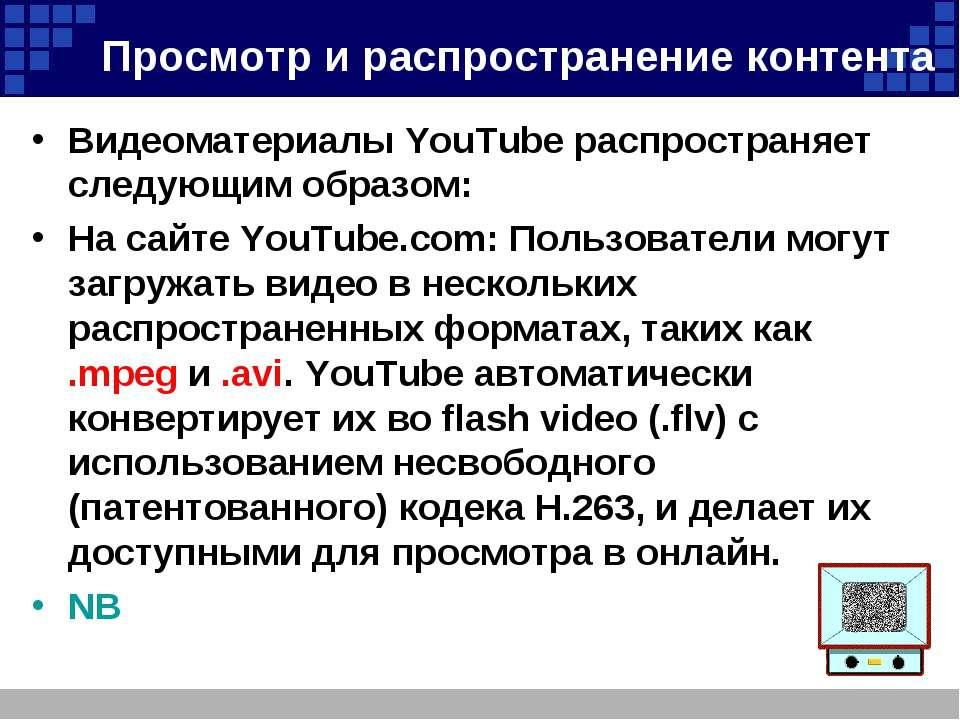 Просмотр и распространение контента Видеоматериалы YouTube распространяет сле...