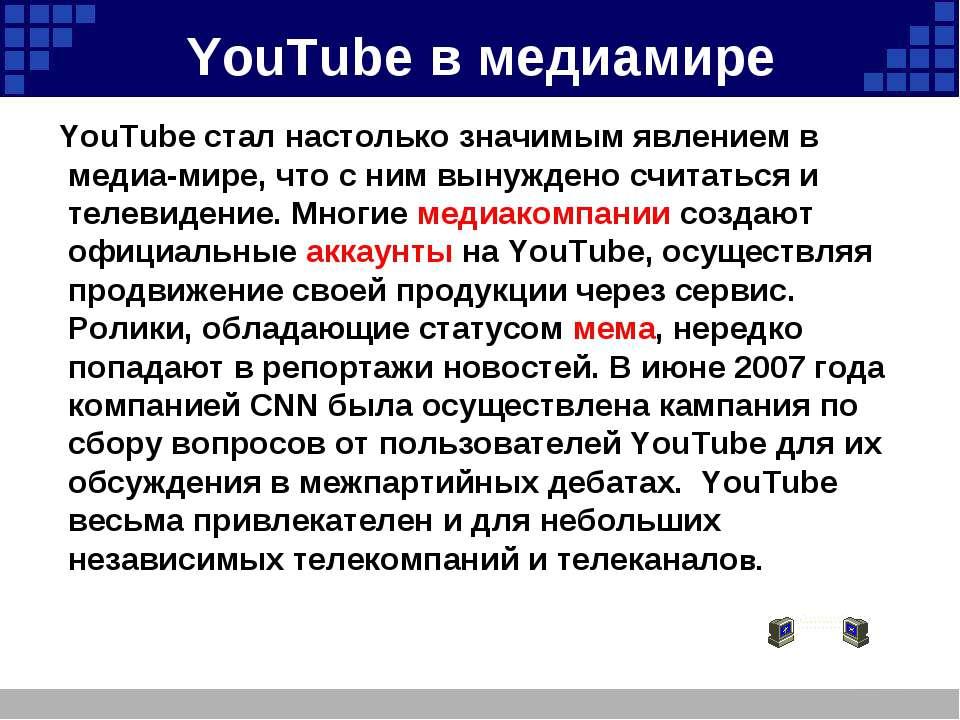 YouTube в медиамире YouTube стал настолько значимым явлением в медиа-мире, чт...
