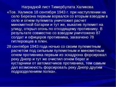 Наградной лист Тимербулата Халикова «Тов. Халиков 18 сентября 1943 г. при нас...