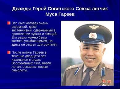 Дважды Герой Советского Союза летчик Муса Гареев Это был человек очень скромн...