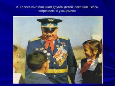 М. Гареев был большим другом детей, посещал школы, встречался с учащимися.