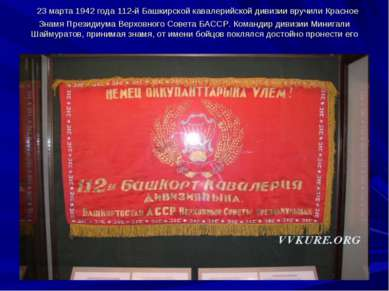 23 марта 1942 года 112-й Башкирской кавалерийской дивизии вручили Красное Зн...