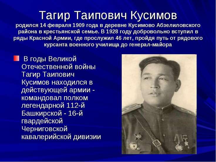 Тагир Таипович Кусимов родился 14 февраля 1909 года в деревне Кусимово Абз...