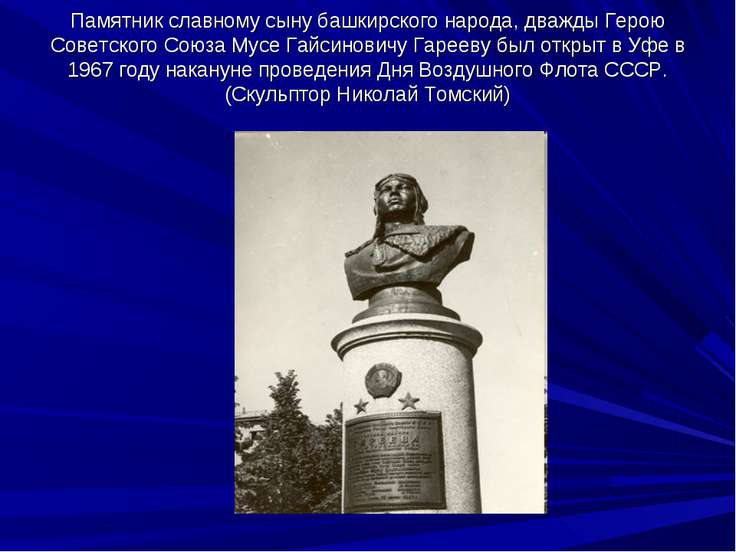Памятник славному сыну башкирского народа, дважды Герою Советского Союза Мусе...