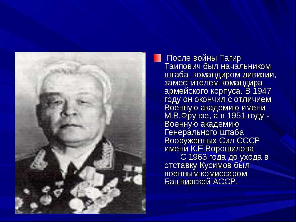 После войны Тагир Таипович был начальником штаба, командиром дивизии, замест...