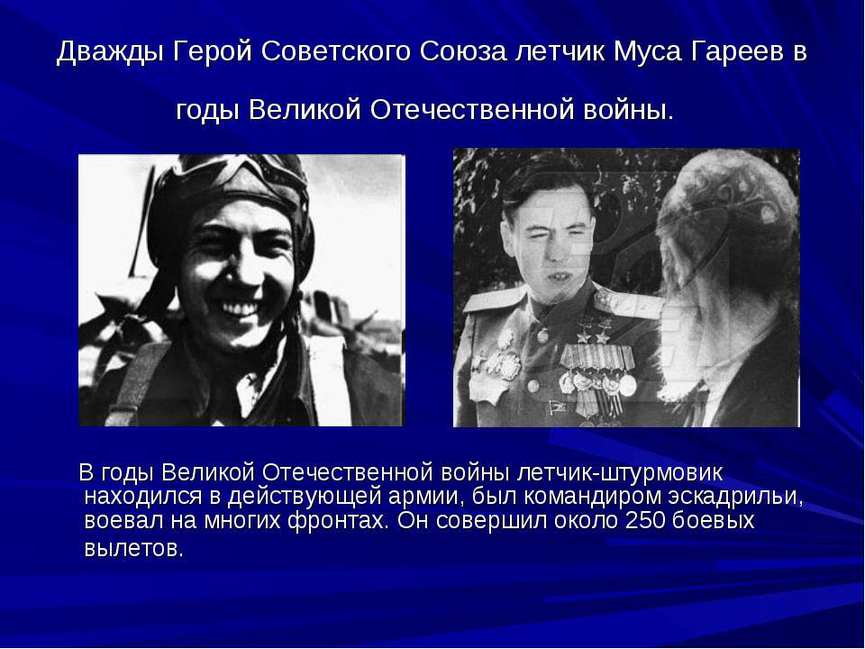 Дважды Герой Советского Союза летчик Муса Гареев в годы Великой Отечественной...