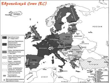Европейский Союз (ЕС)