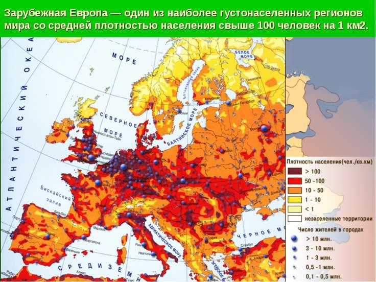 Зарубежная Европа — один из наиболее густонаселенных регионов мира со средней...