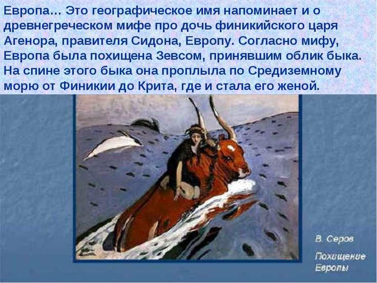 Европа… Это географическое имя напоминает и о древнегреческом мифе про дочь ф...