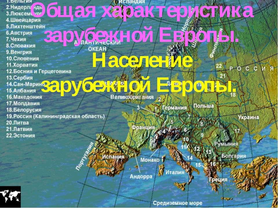Общая характеристика зарубежной Европы. Население зарубежной Европы.