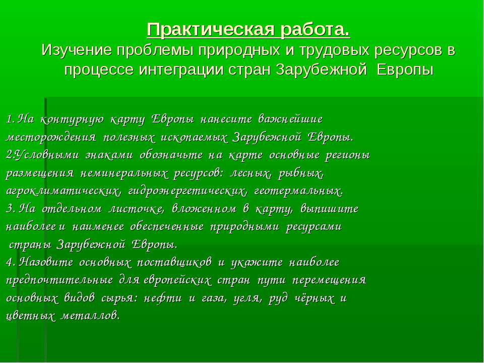 Практическая работа. Изучение проблемы природных и трудовых ресурсов в процес...