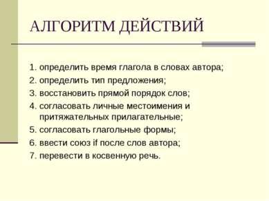 АЛГОРИТМ ДЕЙСТВИЙ 1. определить время глагола в словах автора; 2. определить ...