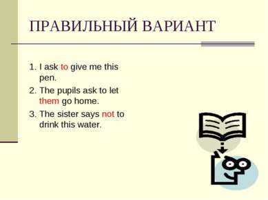 ПРАВИЛЬНЫЙ ВАРИАНТ 1. I ask to give me this pen. 2. The pupils ask to let the...