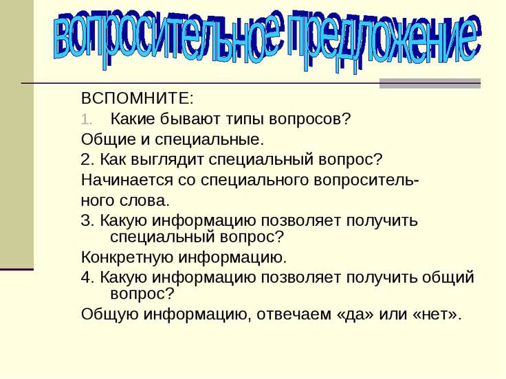 ВСПОМНИТЕ: Какие бывают типы вопросов? Общие и специальные. 2. Как выглядит с...