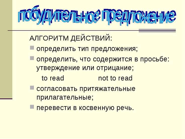 АЛГОРИТМ ДЕЙСТВИЙ: определить тип предложения; определить, что содержится в п...