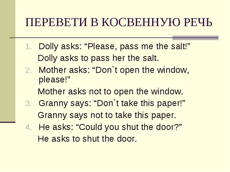 """ПЕРЕВЕТИ В КОСВЕННУЮ РЕЧЬ Dolly asks: """"Please, pass me the salt!"""" Dolly asks ..."""