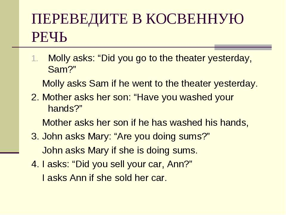 "ПЕРЕВЕДИТЕ В КОСВЕННУЮ РЕЧЬ Molly asks: ""Did you go to the theater yesterday,..."
