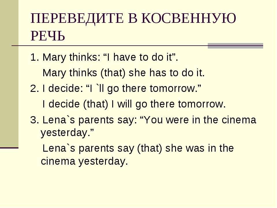 "ПЕРЕВЕДИТЕ В КОСВЕННУЮ РЕЧЬ 1. Mary thinks: ""I have to do it"". Mary thinks (t..."