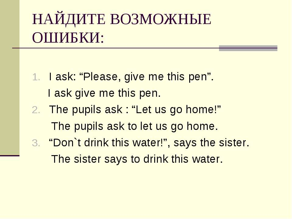 "НАЙДИТЕ ВОЗМОЖНЫЕ ОШИБКИ: I ask: ""Please, give me this pen"". I ask give me th..."