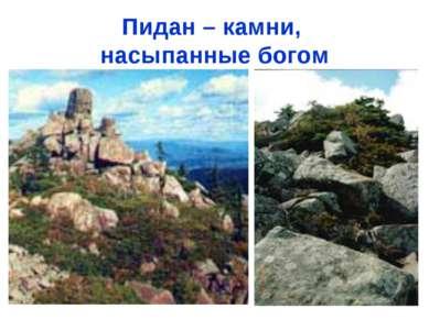 Пидан – камни, насыпанные богом