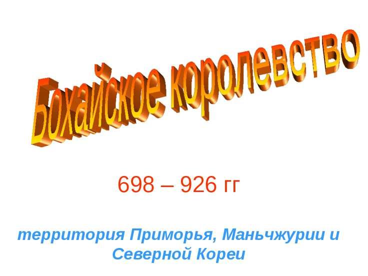 698 – 926 гг территория Приморья, Маньчжурии и Северной Кореи