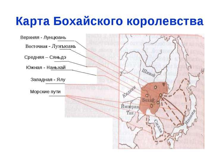 Карта Бохайского королевства Верхняя - Лунцюань Восточная - Лунъюань Средняя ...