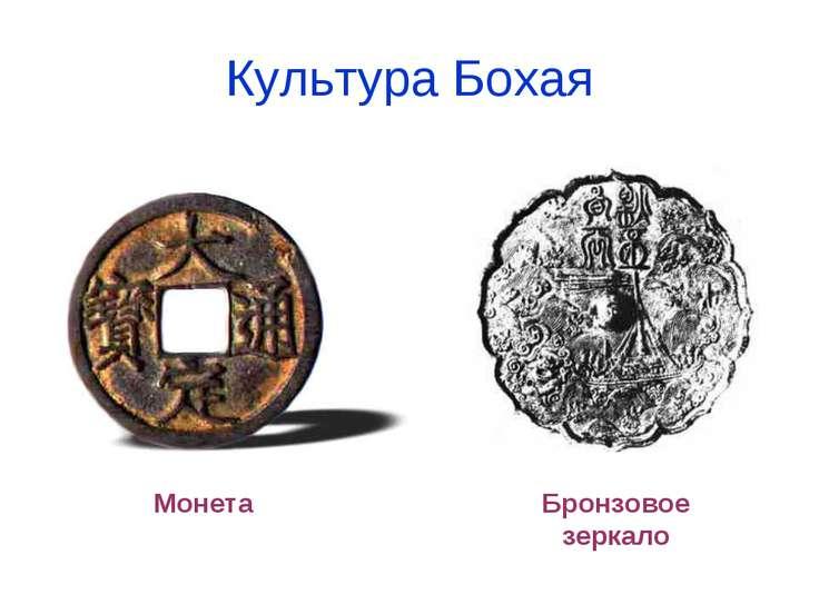 Культура Бохая Монета Бронзовое зеркало