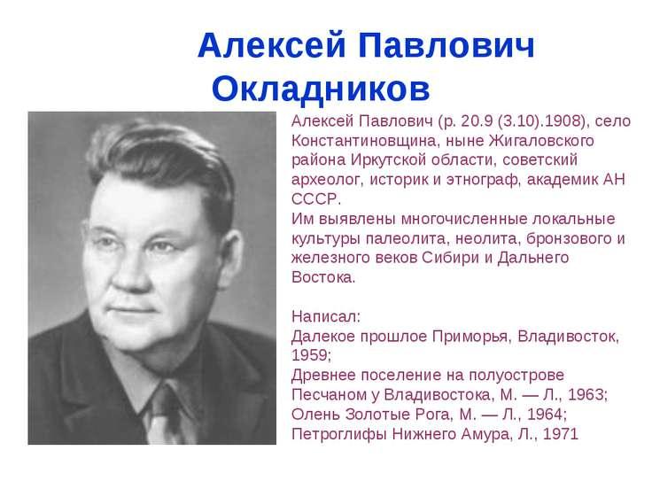 Алексей Павлович Окладников Алексей Павлович (р. 20.9 (3.10).1908), с...
