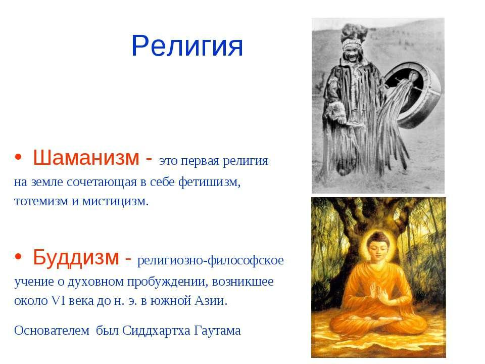 Религия Шаманизм - это первая религия на земле сочетающая в себе фетишизм, то...