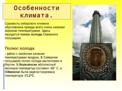 Особенности климата. Суровость сибирского климата обусловлена прежде всего оч...