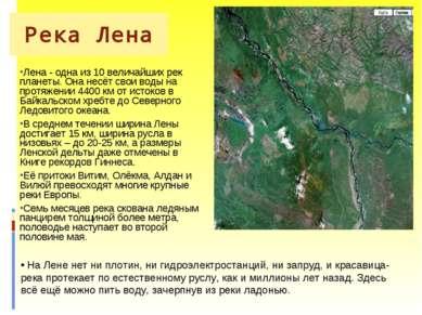 Река Лена Лена - одна из 10 величайших рек планеты. Она несёт свои воды на пр...