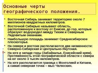 Основные черты географического положения. Восточная Сибирь занимает территори...