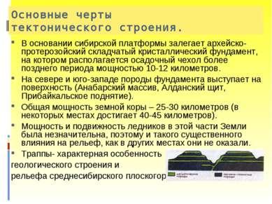 Основные черты тектонического строения. В основании сибирской платформы залег...