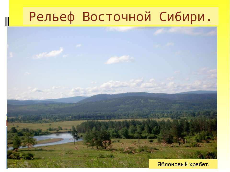 Рельеф Восточной Сибири. Восточные Саяны Горы Бырранга Яблоновый хребет.