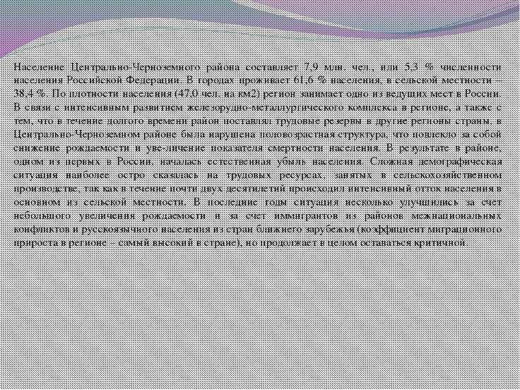 Население Центрально-Черноземного района составляет 7,9 млн. чел., или 5,3 % ...