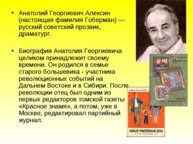 Анатолий Георгиевич Алексин (настоящая фамилия Гоберман) — русский советский ...