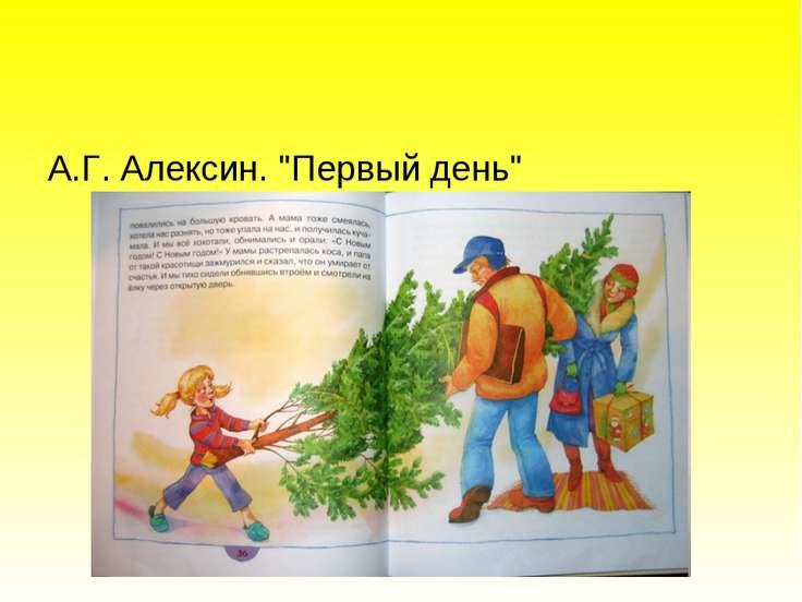 """А.Г. Алексин. """"Первый день"""""""