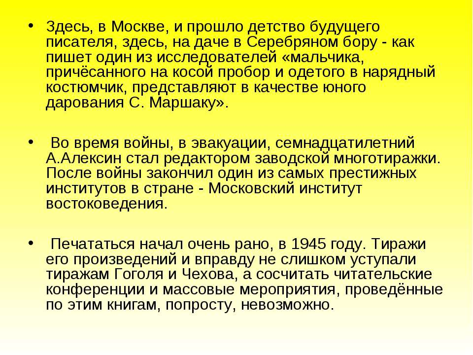 Здесь, в Москве, и прошло детство будущего писателя, здесь, на даче в Серебря...