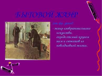 БЫТОВОЙ ЖАНР (от фр. genre) - жанр изобразительного искусства, определяемый к...