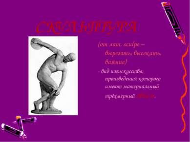 СКУЛЬПТУРА (от лат. sculpe – вырезать, высекать, ваяние) - вид изоискусства, ...