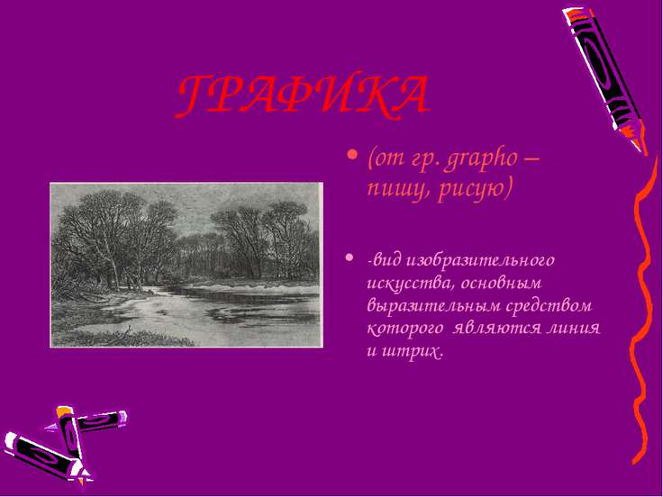 ГРАФИКА (от гр. grapho – пишу, рисую) -вид изобразительного искусства, основн...