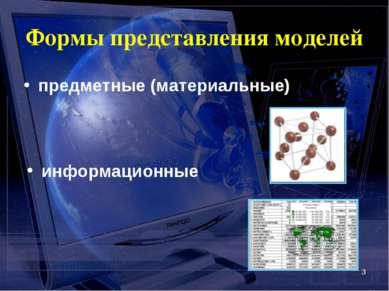 * Формы представления моделей предметные (материальные) информационные