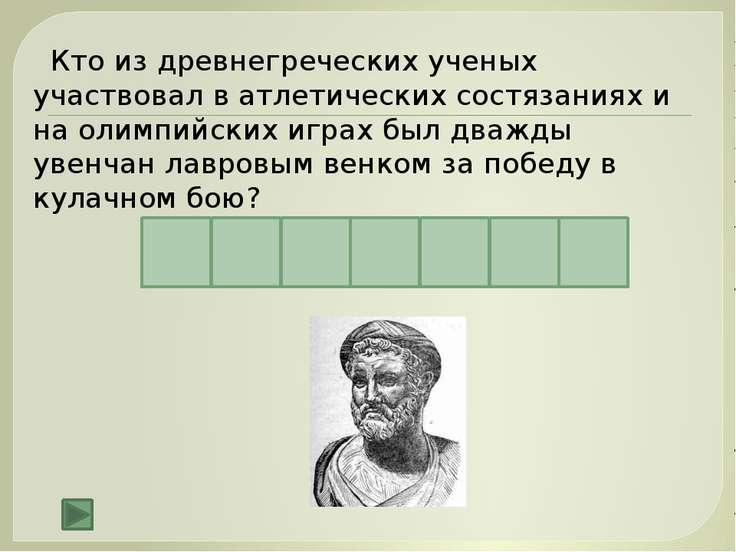 Пифагор. Великий ученый родился около 570 г. до н.э. на острове Самосе. Этот ...