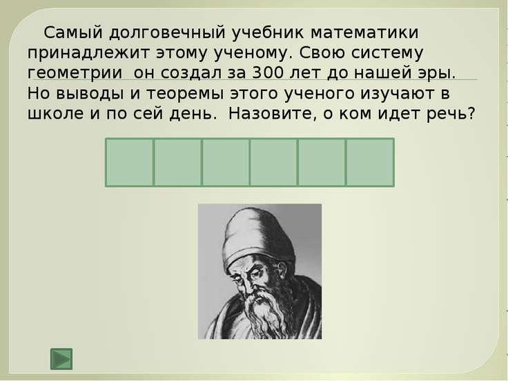 Евклид. Древнегреческий математик, автор первого из дошедших до нас теоретиче...