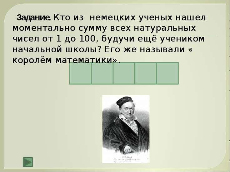 Карл Фридрих Гаусс. Родился в семье садовника (по совместительству каменщика)...