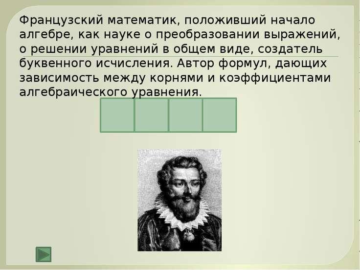 Франсуа Виет - французский математик. В 1591 г. ввёл буквенные обозначения не...