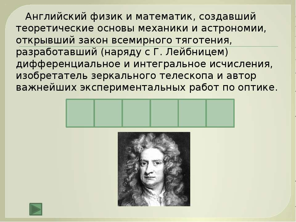 Исаак Ньютон - английский физик, математик, механик и астроном, один из созда...
