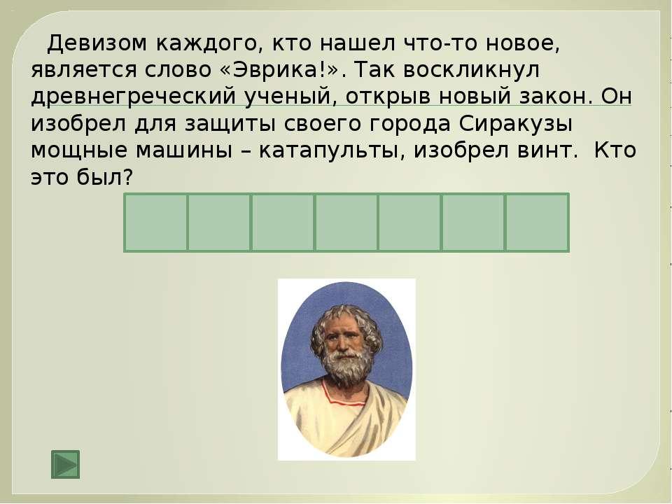 А Р И Х М Девизом каждого, кто нашел что-то новое, является слово «Эврика!». ...